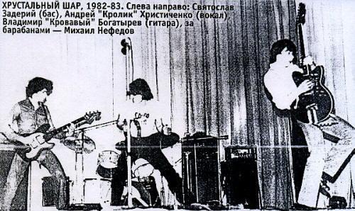 Хрустальный Шар - 1982-1983