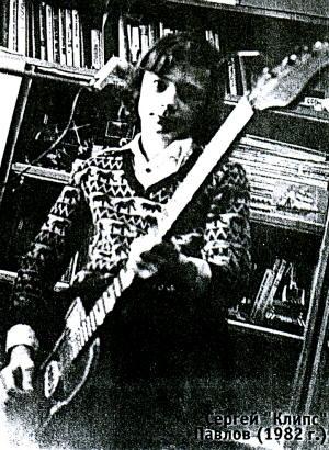Сергей Клипс Павлов - 1982