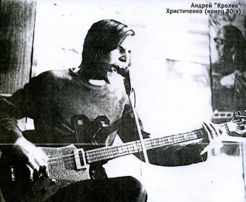 Андрей Кролик Христиченко - конец 80-х