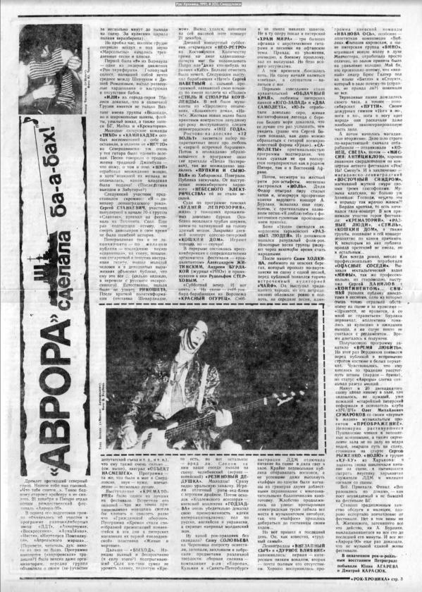 Статья о рок-фестивале Аврора
