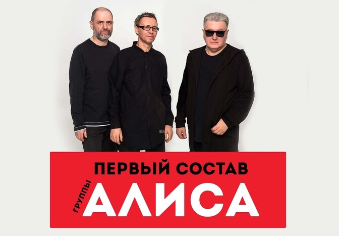 Плакат концерта, 2020 год
