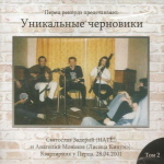ЗАДЕРИЙ И МОНАХОВ. 2001